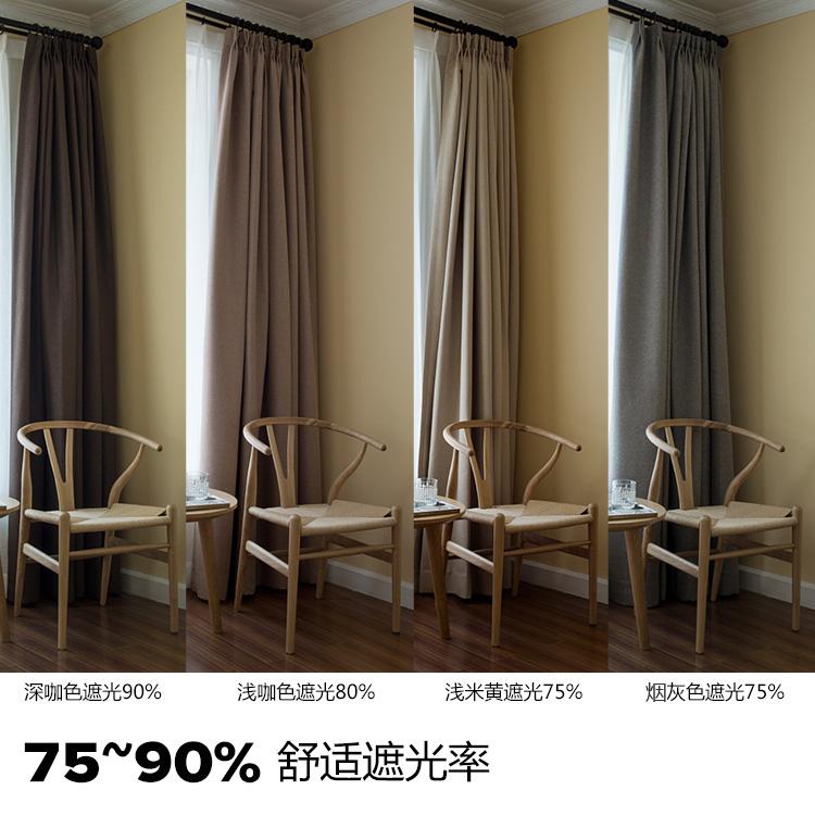 北欧简约现代棉麻风格纯色落地遮光窗帘布定制客厅卧室飘窗帘成品