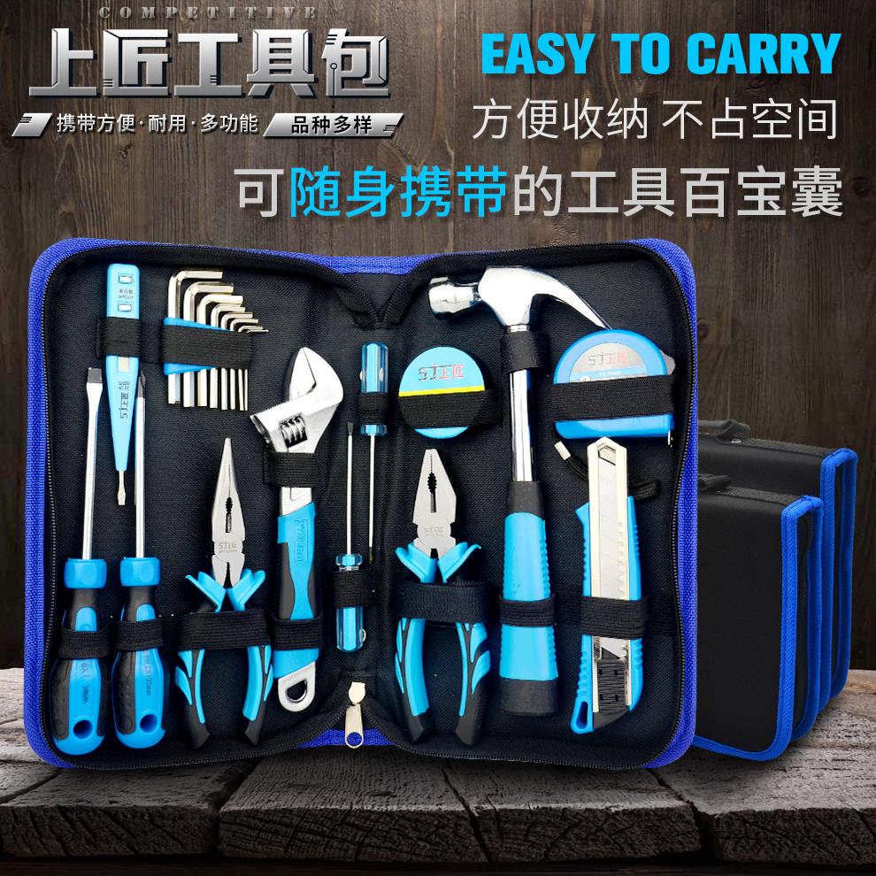 上匠家用工具组套套装五金工具包电工工具箱工具包多功能手动工具