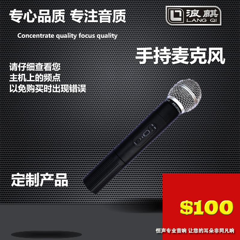 浪麒話筒 廣場舞音響 無線多媒體促銷舞臺樂器吉他演講開會移動