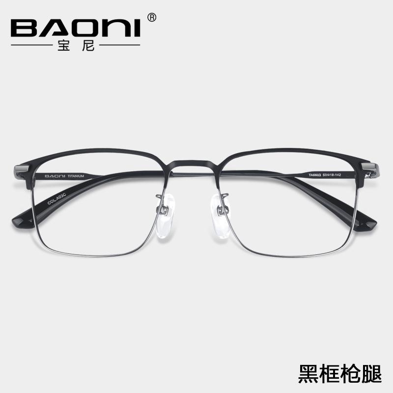 宝尼纯钛眉线半框不压鼻近视眼镜男超轻复古方形大框手工眼镜架女