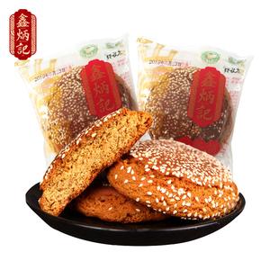 拍2件共3斤鑫炳记原味太谷饼