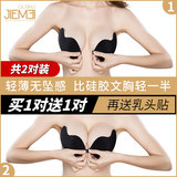 Chest stickers, women's wedding dresses, strapless underwear, chest pad, invisible bra, gathered together, summer slim silicone nipple