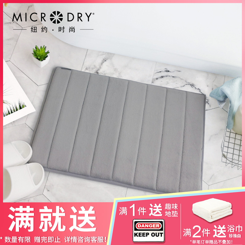 Microdry小記憶棉臥室踩腳墊浴室防滑吸水衛生間進門墊子地毯地墊