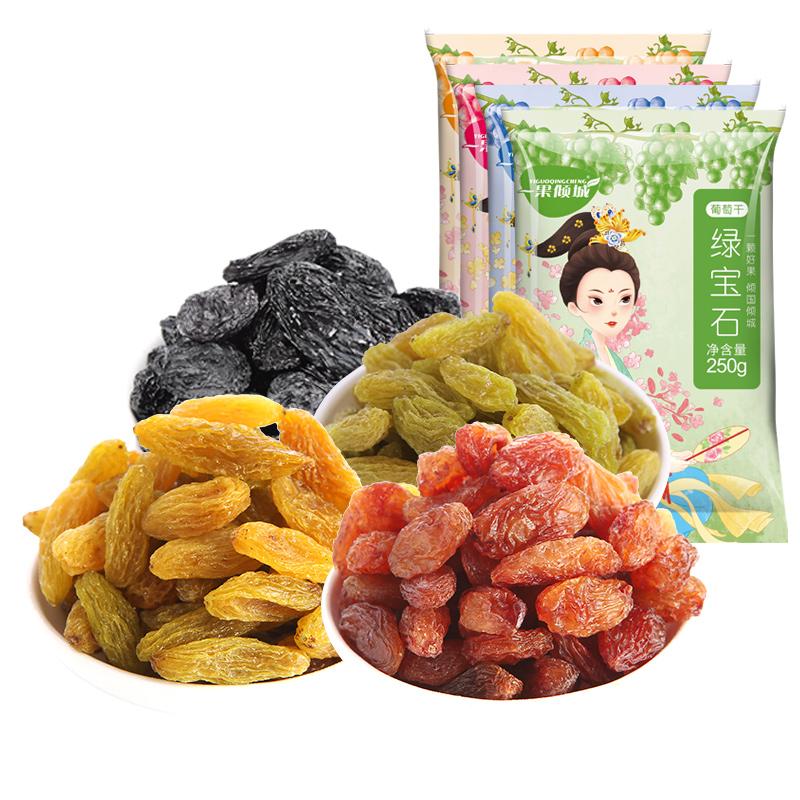 一果倾城四色葡萄干1000g新疆特级超大免洗吐鲁番特产黑加仑零食