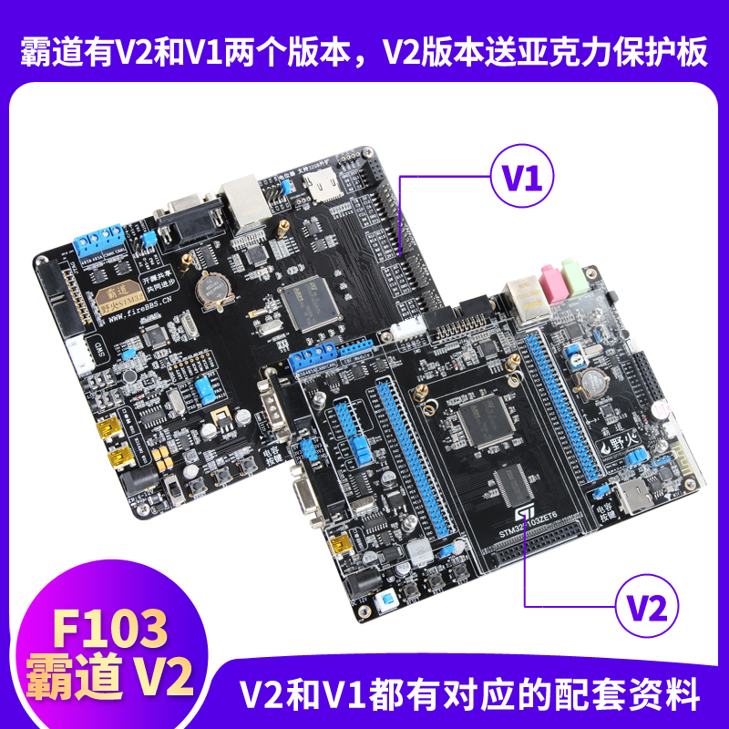 野火秉火STM32开发板 ARM开发板51单片机 M3F103高配置板载WIFI