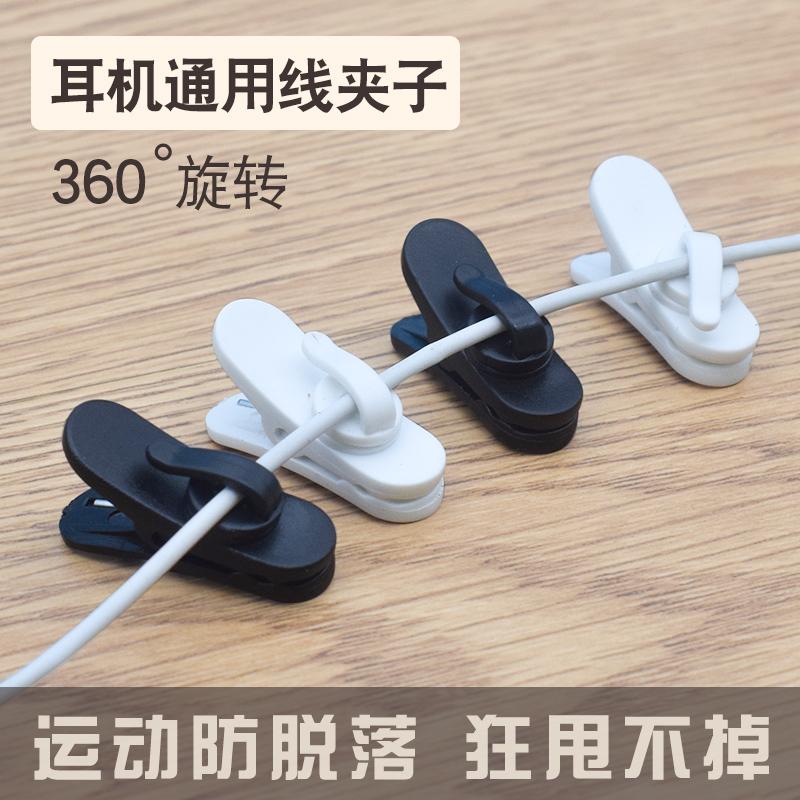 耳機線夾固定夾麵條線夾子藍牙耳機線夾耳塞線夾子衣領調節長度收束線小米華為耳機配件 旋轉耳機線夾子