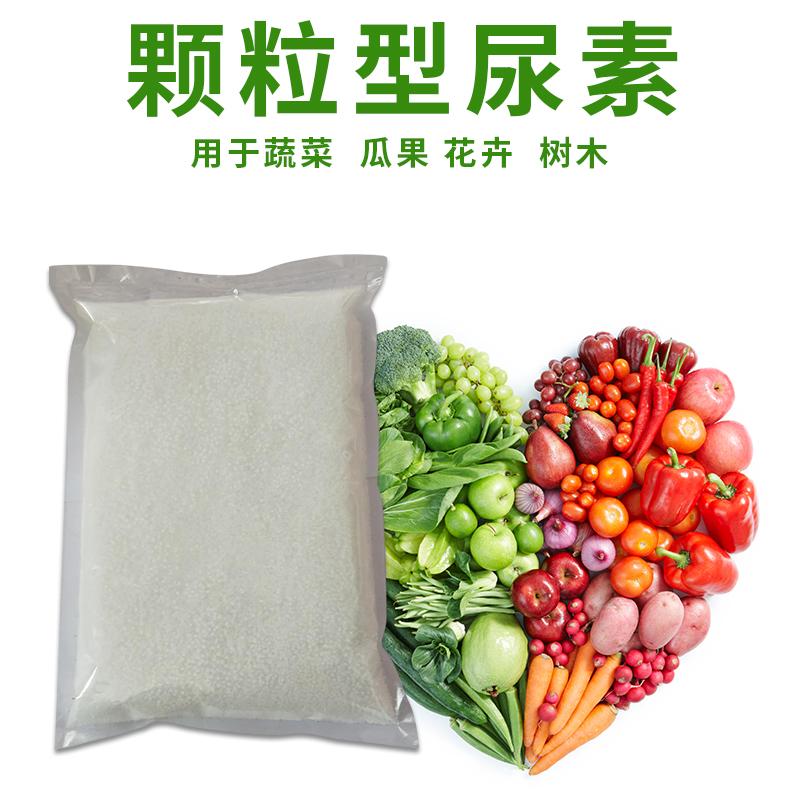 尿素氮肥种花种菜肥料有机肥氮磷钾肥颗粒化肥蔬菜花卉