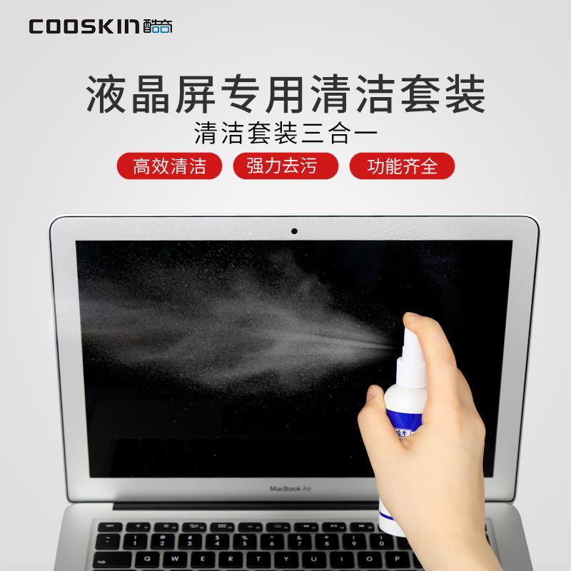 酷奇笔记本液晶屏幕电脑清洁套装剂液单反相机手机清洗工具机械键盘清理 电视灰尘清洗液 苹果MAC PRO除尘