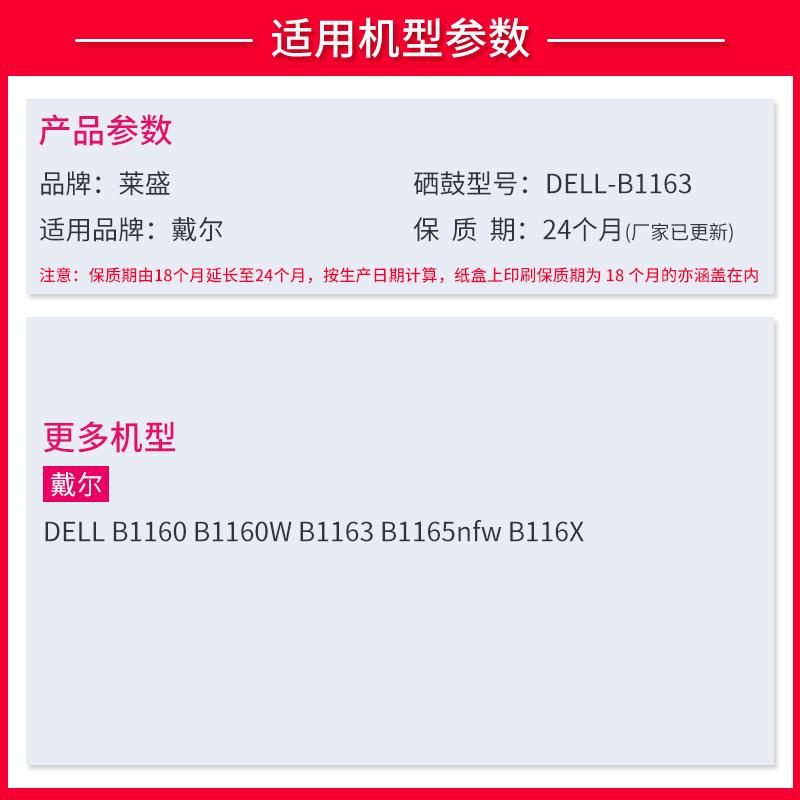 莱盛粉盒硒鼓 适用戴尔DELL B1160 B1160W B1163 B1165nfw B116X 打印机碳粉盒 一体机晒鼓 墨粉盒