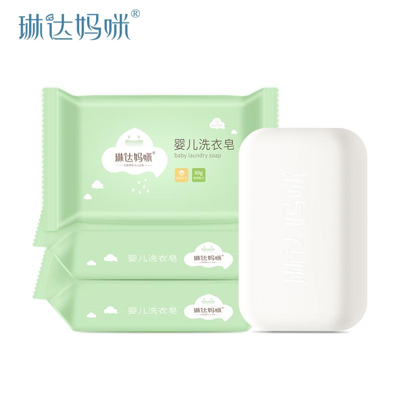 琳达妈咪婴儿洗衣皂宝宝专用洗衣皂肥新生儿童尿布皂bb皂80g*3块