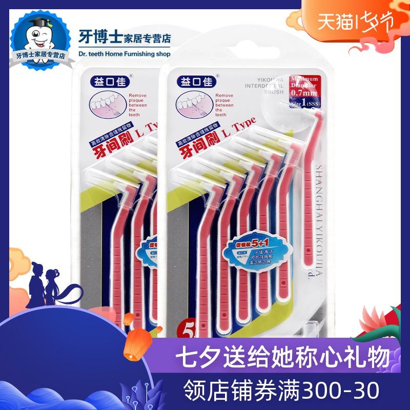 益口佳0.7mm牙間刷牙縫刷齒間刷6支裝x2盒 帶刷頭保護帽清洗牙縫