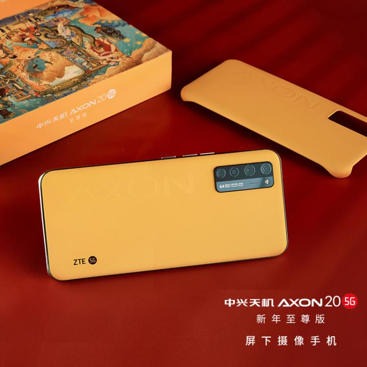 手机官方旗舰 5G 万四摄骁龙全网通 6400 屏下摄像手机 5G 20 Axon 中兴