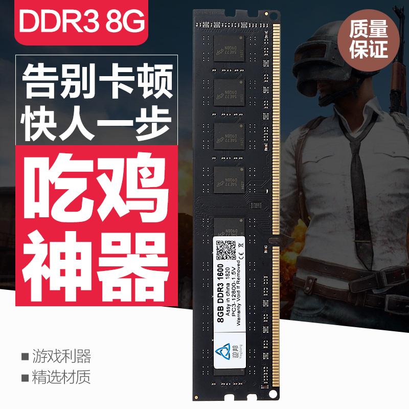 迎邦DDR3 1600 1866 8G台式机内存条兼容4G 1333三代内存条8G1600