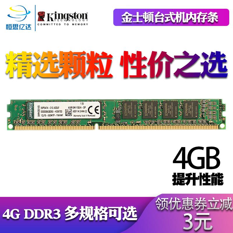 Kingston/金士頓DDR3 1600 4G 記憶體條三代桌上型電腦電腦記憶體條