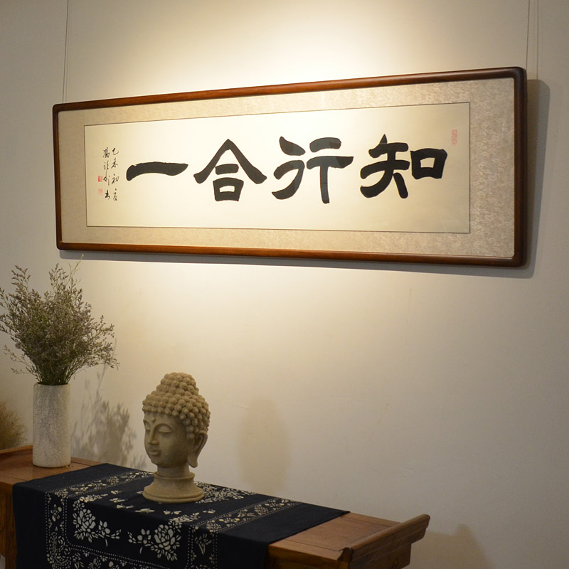 [空谷堂]书法作品字画手写知行合一真迹办公室客厅装饰挂画已装裱
