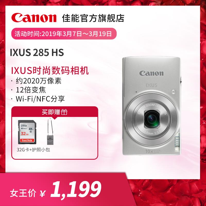 [旗艦店]Canon/佳能 IXUS 285 HS 數碼相機 2020萬畫素高清拍攝