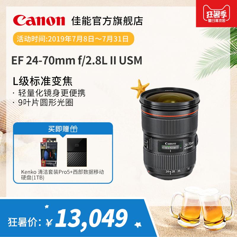 [旗艦店]Canon/佳能 EF 24-70mm f/2.8L II USM 標準變焦單反鏡頭