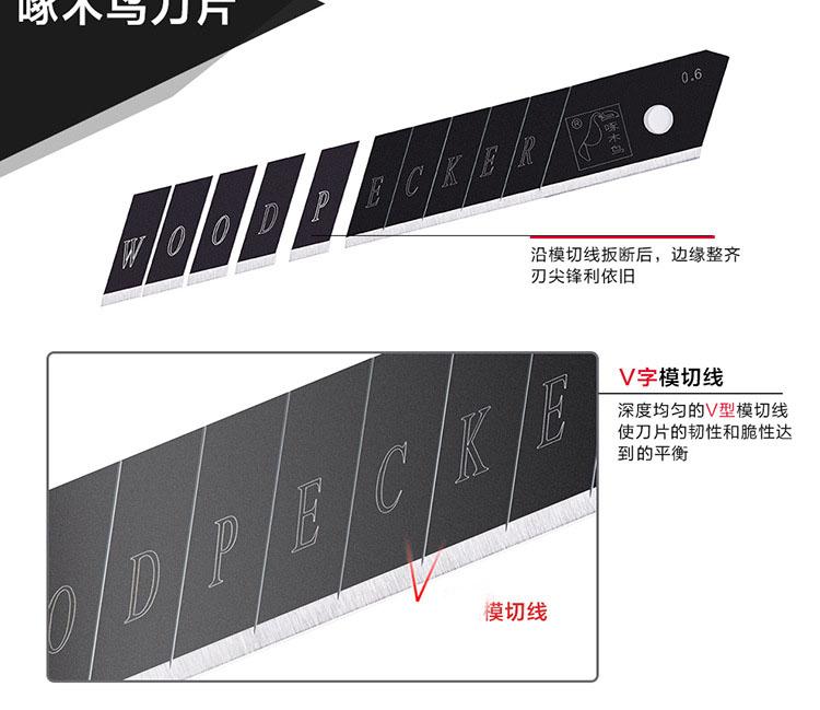 正品啄木鸟刀片FD-27 FD-09A 加厚0.6mm刀片裁纸大号18mm美工刀