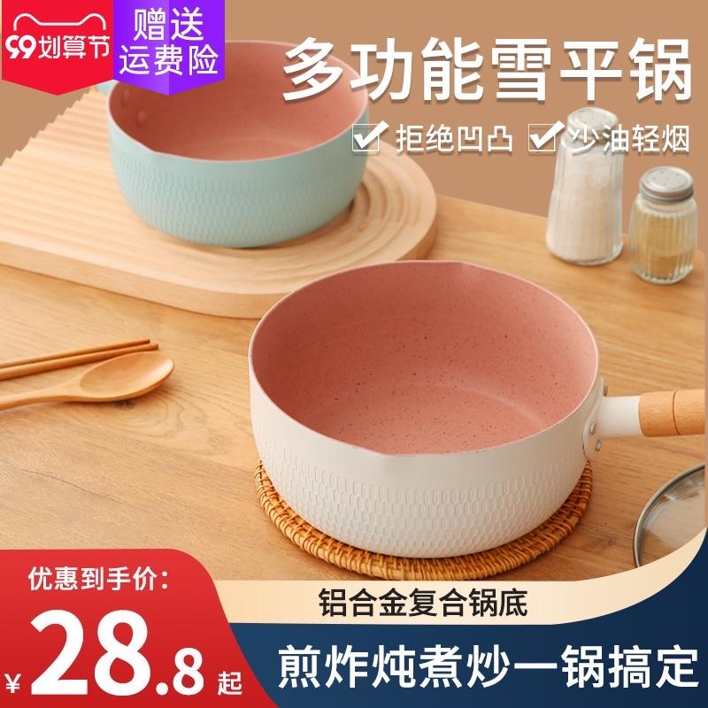 雪平锅小奶锅不粘锅煮面泡面锅一人用煮锅小锅汤锅家用燃气灶适用
