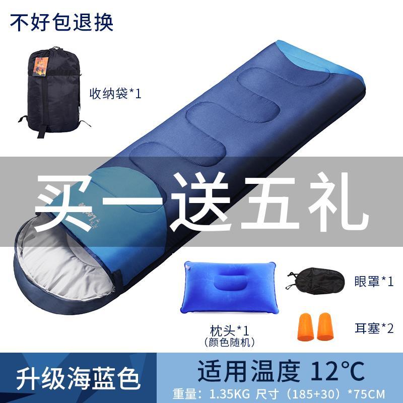 春秋薄款单睡袋大人睡觉户外便携露营 登山双人睡袋 办公室棉睡袋