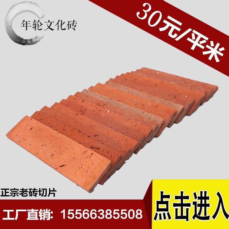 红砖 砖头 老砖旧砖红砖片红砖皮文化砖仿古砖背景墙砖粘土砖切片