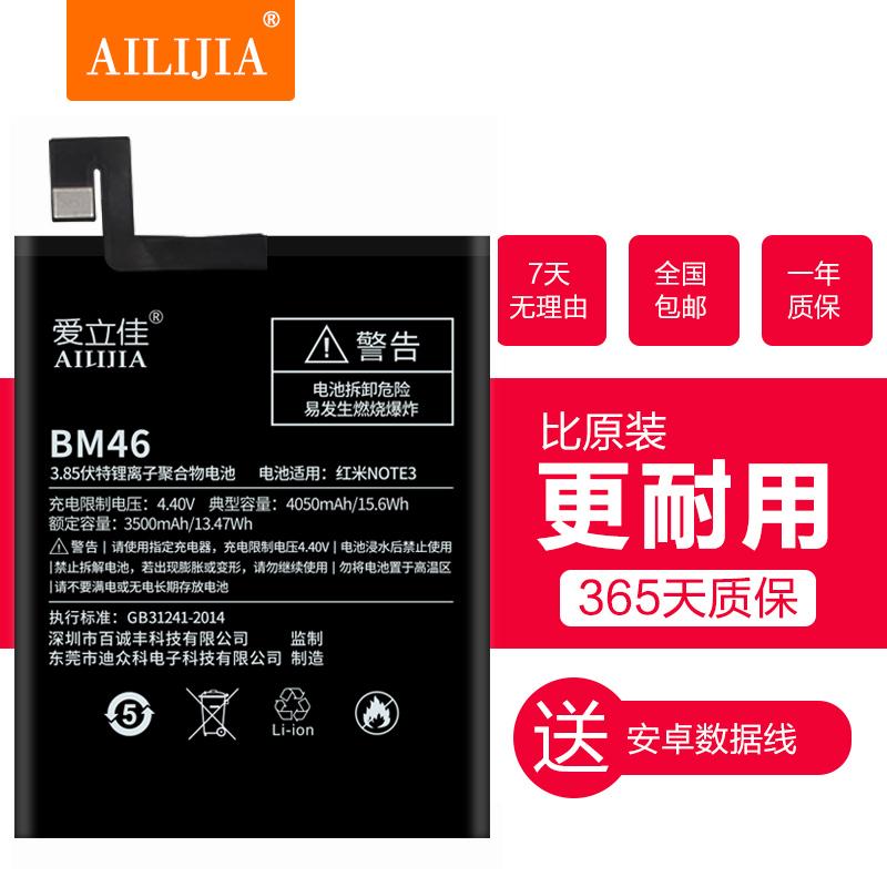手机原装正品大容量 note4x4c4am5max3s 电池 5 电池小米 note3 红米