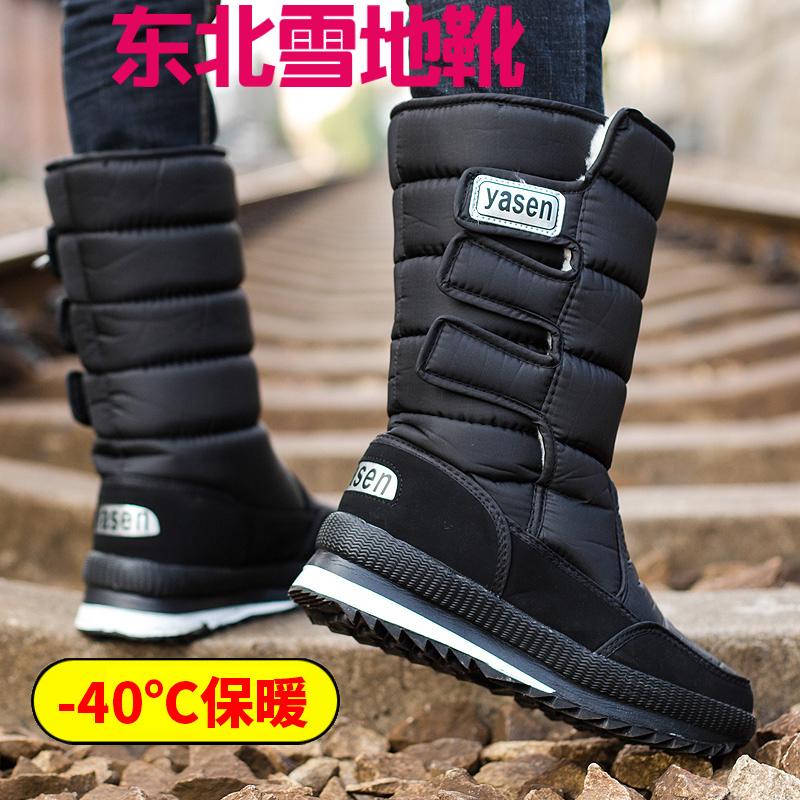 冬季男士雪地靴加厚防水防滑老人棉鞋