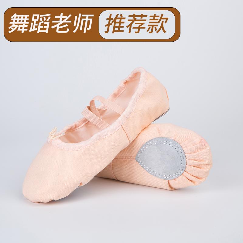 舞蹈鞋儿童女软底练功幼儿跳舞成人男形体猫爪中国古典女童芭蕾舞537768884204 - 0元包邮免费试用大额优惠券