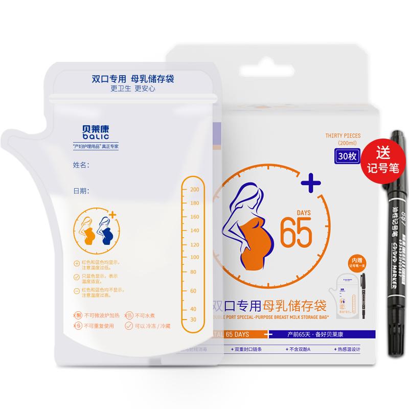贝莱康 储奶袋母乳储奶袋母乳保鲜袋一次性人奶存奶袋200