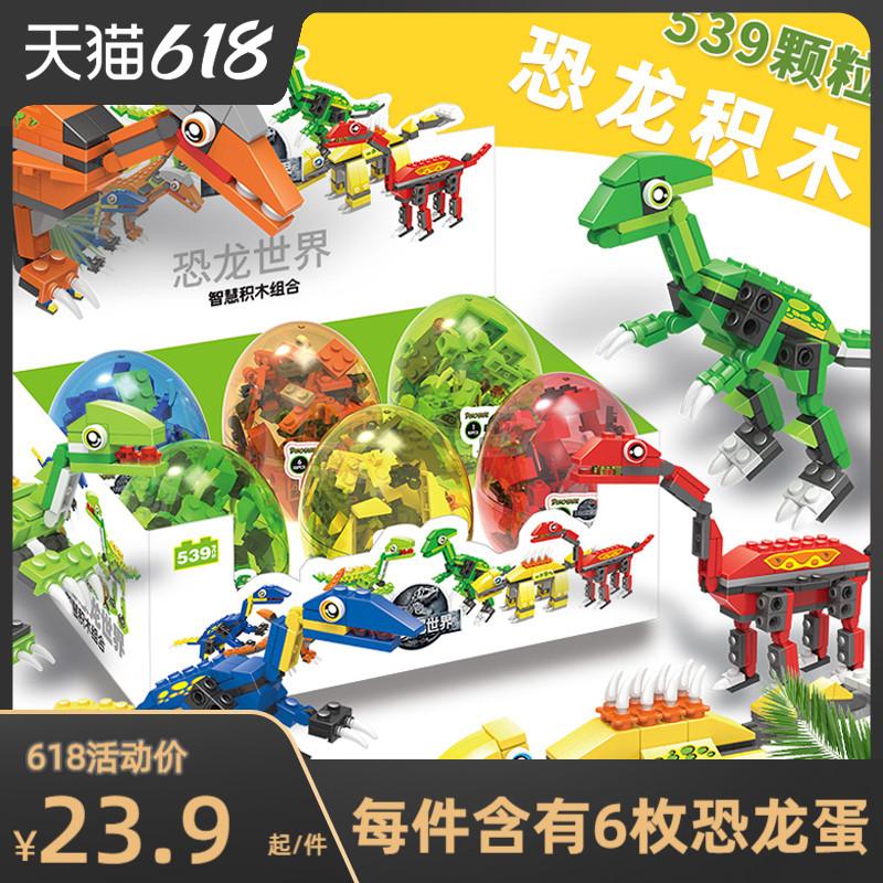倍奇小恐龙积木扭蛋球大全益智拼装玩具小颗粒儿童樂高男孩迅猛龙