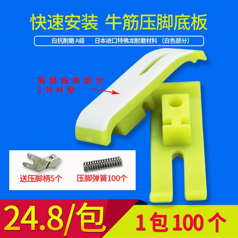 MT18电动平车工业缝纫机压脚皮牛津牛筋耐磨压脚底板塑料压脚皮