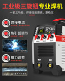 Lingyang ZX7-200 250 220v380v dual-use automatic dual-voltage household industrial all-copper welding machine