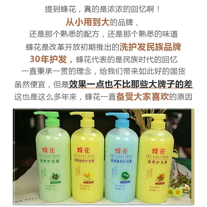 蜂花护发素1L大瓶蚕丝柔顺修护受损润发乳焗油膏发膜倒膜国货男女