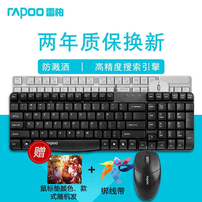 雷柏X120有線鍵盤滑鼠套裝 防水商務辦公遊戲膝上型電腦鍵鼠套裝