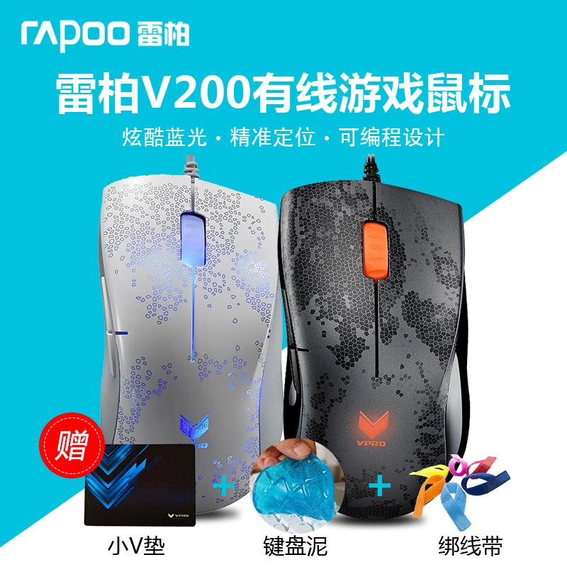 雷柏V200遊戲滑鼠USB背光有線臺式電腦筆記本發光巨集程式設計有線滑鼠
