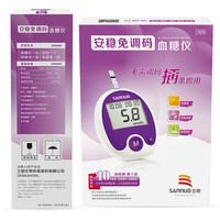 三诺安稳免调码血糖测试仪家用全自动100支试纸测量血糖的医仪器 (¥129)