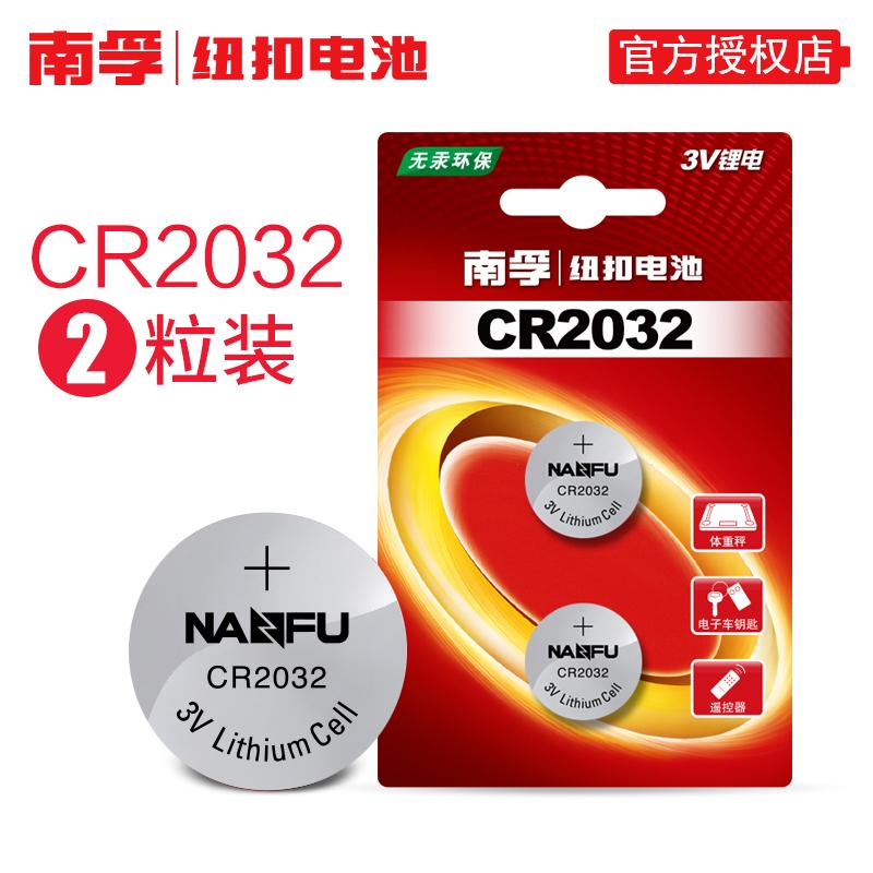 南孚2粒纽扣电池CR2032锂电池3V主板机顶盒遥控器电子秤汽车钥匙