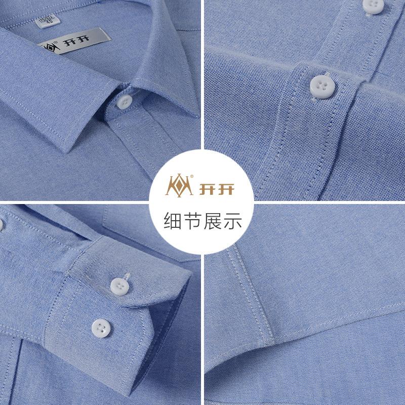 开开新品男士全棉牛精纺纯色长袖衬衫纯棉衬衣扭领正品包邮