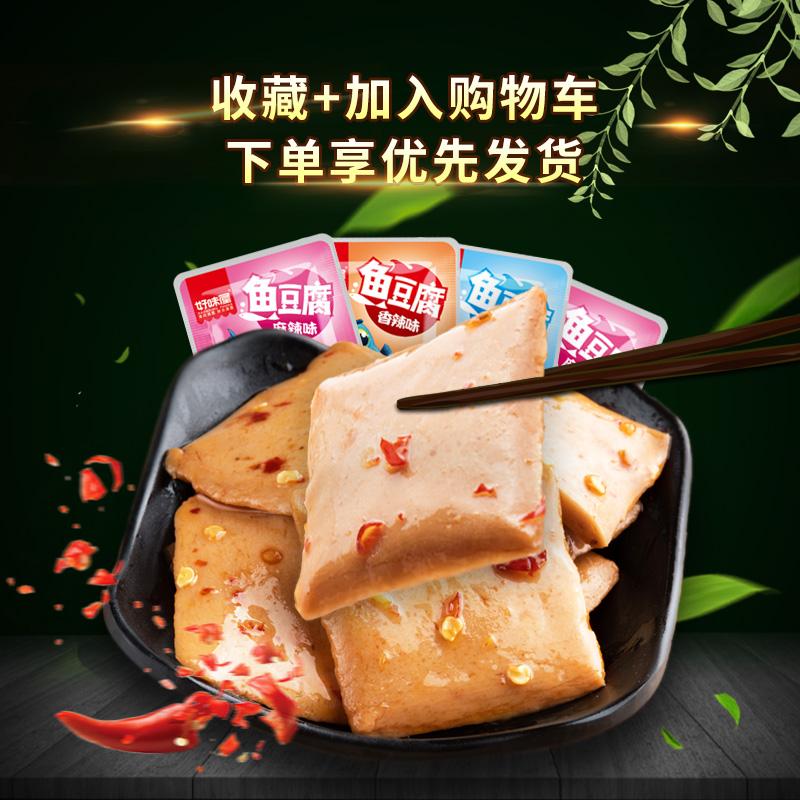 好味屋鱼豆腐60包小零食麻辣味豆腐干条散装整箱小吃休闲食品 No.1
