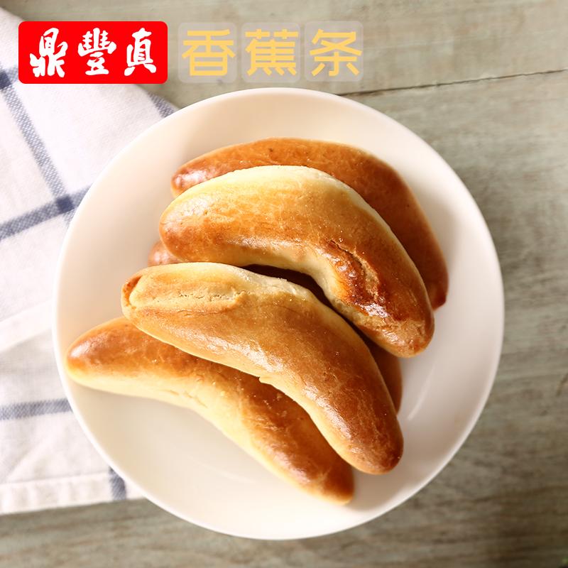 鼎丰真香蕉条老式传统手工点心糕点零食小吃早餐面包长春特产300g