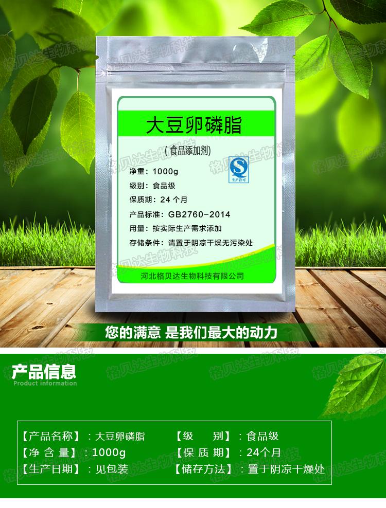 食用磷脂粉 乳化剂营养强化剂 大豆卵磷脂 食品级 大豆卵磷脂粉