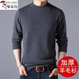 Woodpecker cashmere sweater men middle and young men's half turtleneck sweaters thick winter warm round neck knitted sweater men