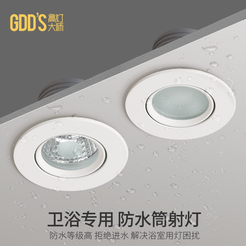 嵌入式筒灯干区湿区洗澡防潮雾