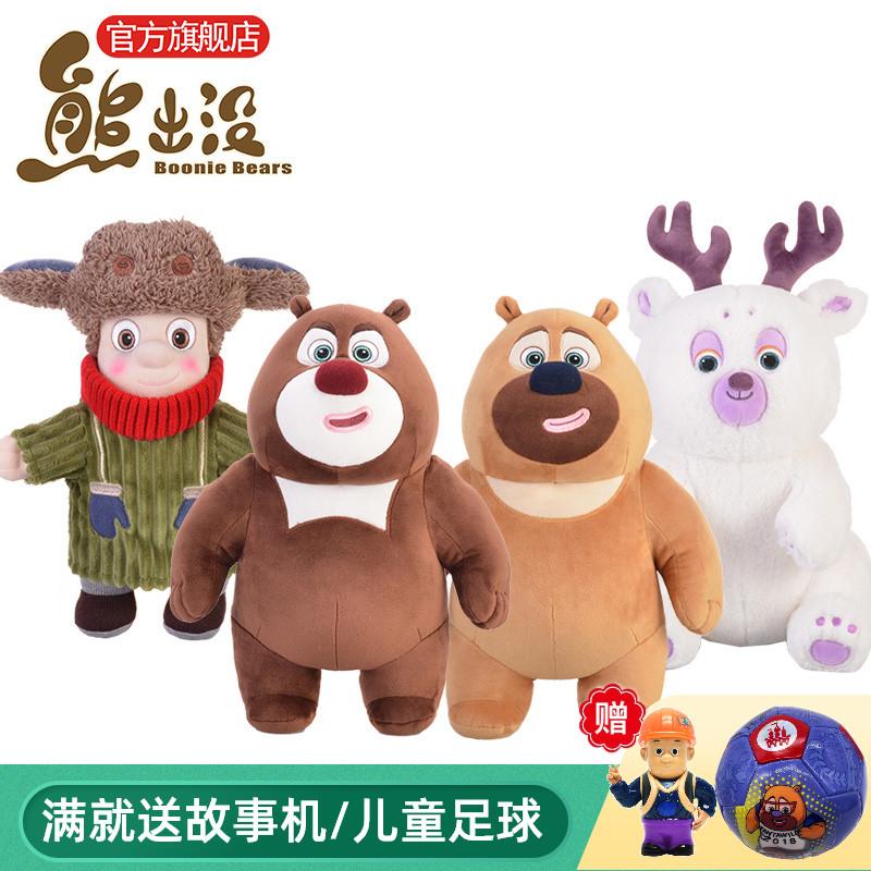 熊出没熊大熊二毛绒玩具婴儿女孩男孩光头强公仔团子玩偶方特同款