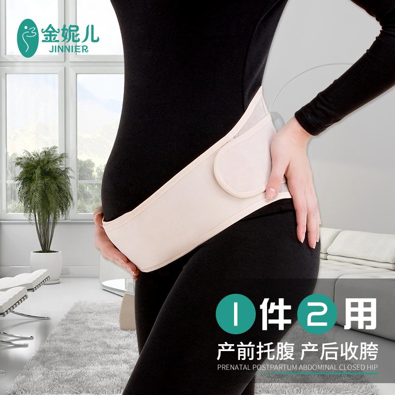 金妮儿产前托腹带孕妇专用透气子宫托护腰带产后收盆骨束腹带女