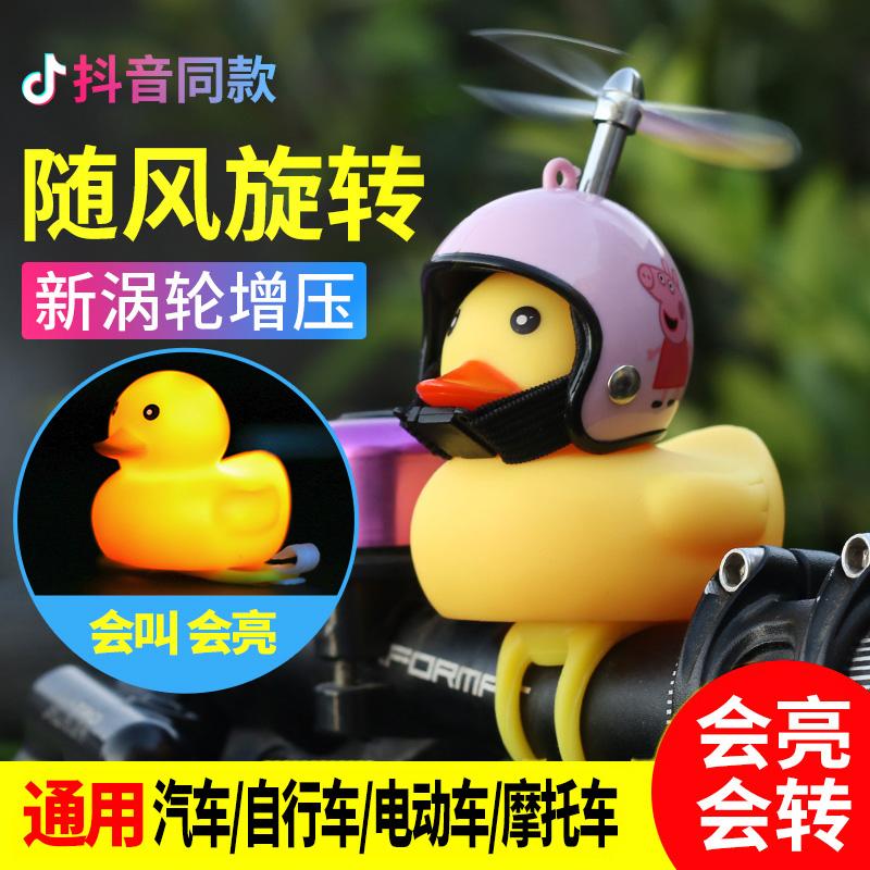 小黄鸭车载摆件抖音同款电动摩托车自行车装饰品网红汽车车外鸭子