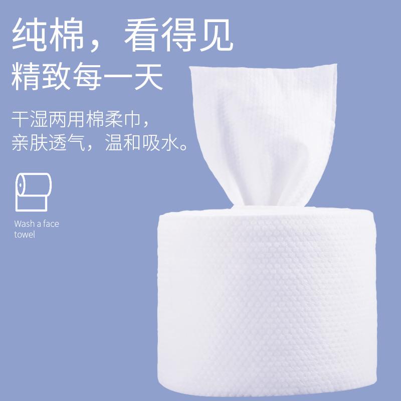 加厚款洗脸巾女一次性纯棉面巾纸洁面棉柔巾无菌美容院专用卷筒式 - 图0
