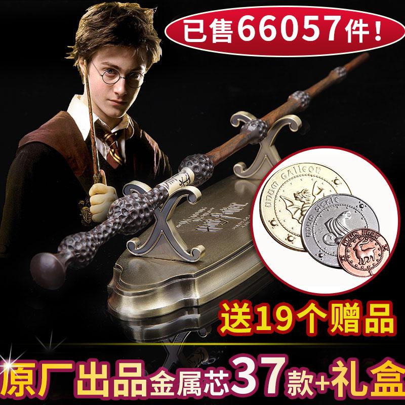 周边魔法棒哈利波特魔杖神奇动物法杖魔法杖哈里赫敏老接骨木cos