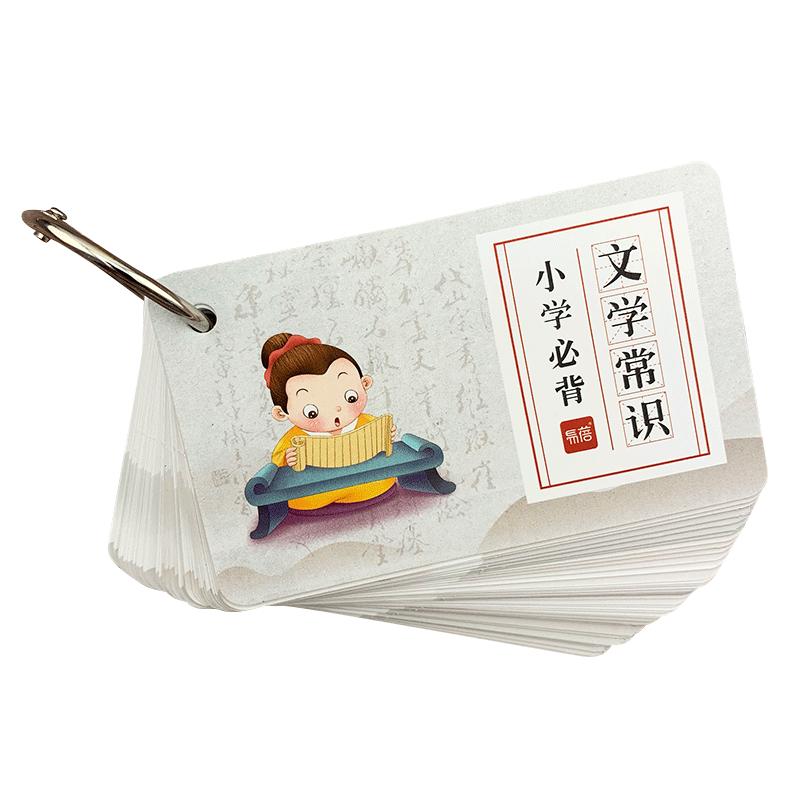 小学生100个必背文学常识小升初语文知识点课外阅读必背考点卡片