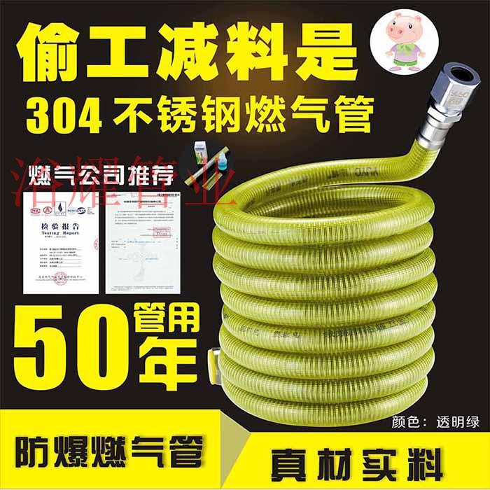 304不锈钢 燃气管 天然气煤气灶液化气管热水器金属防爆波纹软管